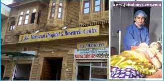 R L Memorial Hospital & Research Center Jaisalmer