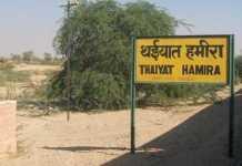 Sonu Hamira Rail Line