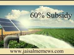 60 percent subsidy on solar power pump plant