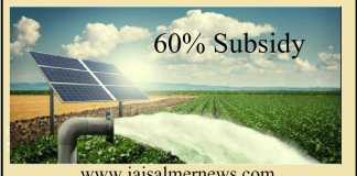 60 percent subsidy on solar power pump plant