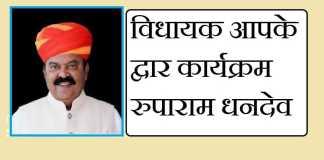 Vidhayak Aapke Dwar karykram Ruparam Dhandev MLA Jaislamer