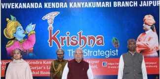 rajyapal kalraj mishra in vivekananda Kendra