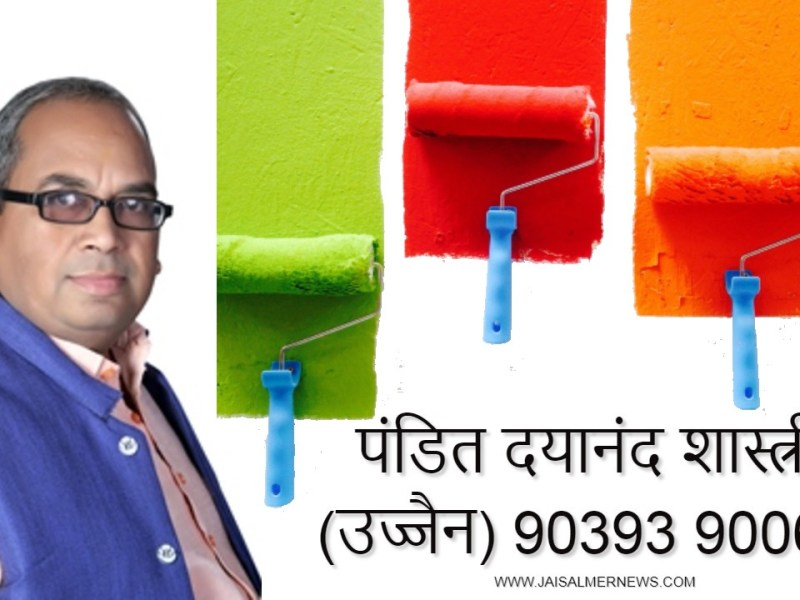 right colors for your home according to Vedic Vastu
