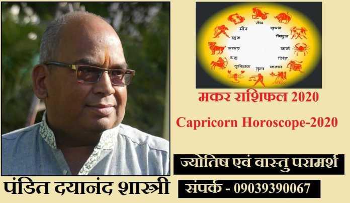 Capricorn Horoscope-2020