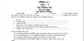 Rajasthan Sarpanch Election Form 2020