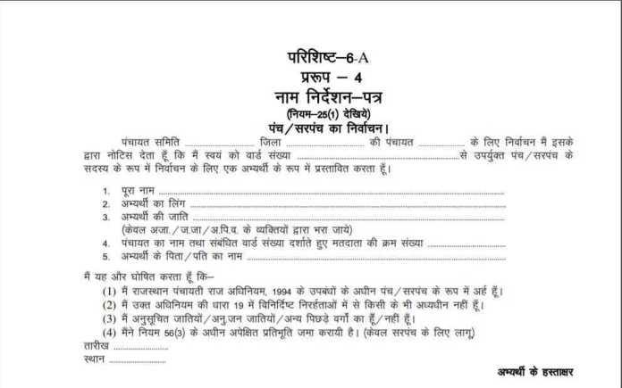 Rajasthan Sarpanch Election Form 2020