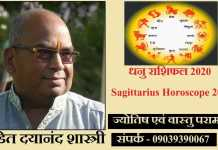 Sagittarius Horoscope -2020