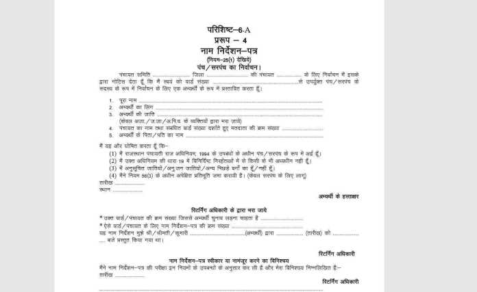 how to fill rajasthan sarpanch chunav form 2020