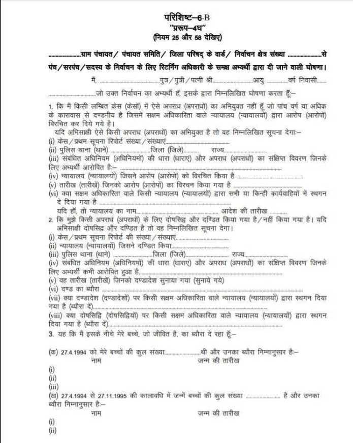 पंचायती राज आम चुनाव-2020 सरपंच पद के नाम निर्देशन पत्र में संतानों की संख्या, अपराध सम्बन्धी घोषणा के साथ ही करनी होगी क्रियाशील स्चच्छ शौचालय की घोषणा 2