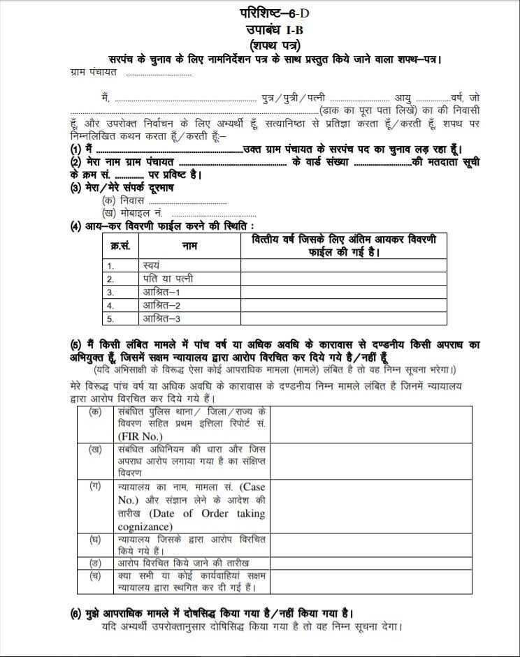 पंचायती राज आम चुनाव-2020 सरपंच पद के नाम निर्देशन पत्र में संतानों की संख्या, अपराध सम्बन्धी घोषणा के साथ ही करनी होगी क्रियाशील स्चच्छ शौचालय की घोषणा 5