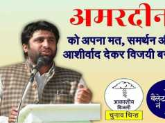 Amardeen Fakeer, brother of Minister Shale Mohammed lost badly in Rajasthan Youth Congress President electionr