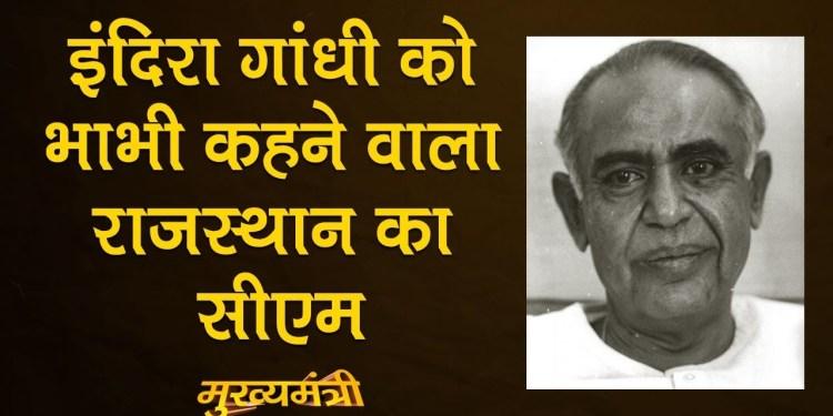 Barkatullah Khan Rajasthan First Muslim CM