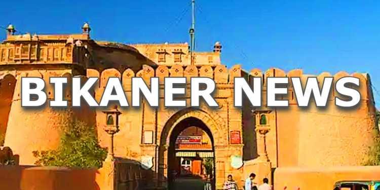 Bikaner News
