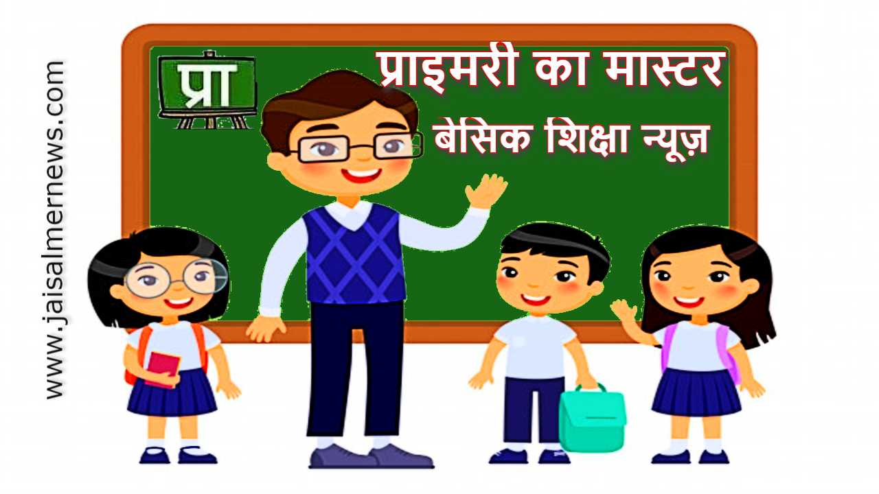 Primary Ka Master | Basic Shiksha News | Updatemarts | Basic Shiksha Parishad