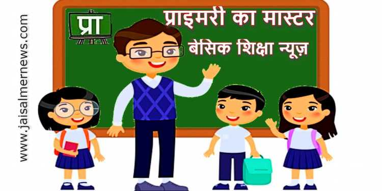 Primary Ka Master | Basic Shiksha News | Updatemart | Basic Shiksha Parishad