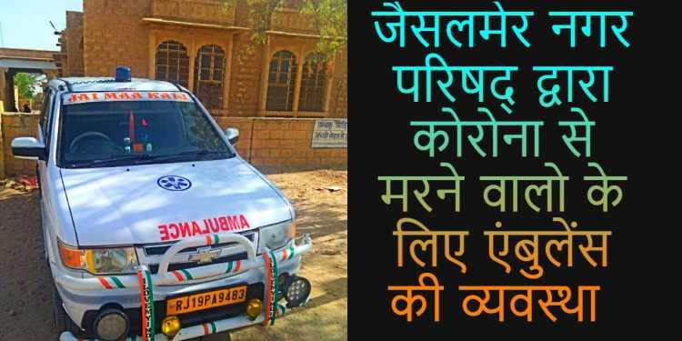Jaisalmer Nagar Parishad News