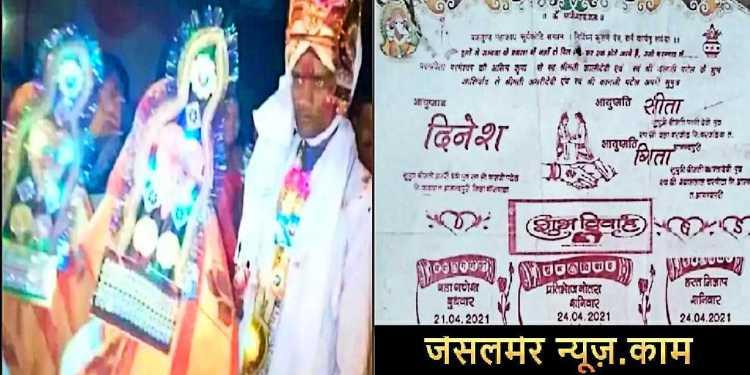 boyfriend got married with two girlfriends in Banswara