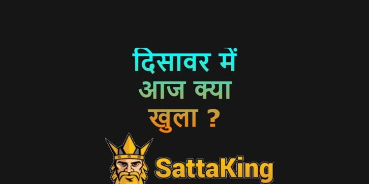 Satta King Delhi Disawar Satta Result Today Chart