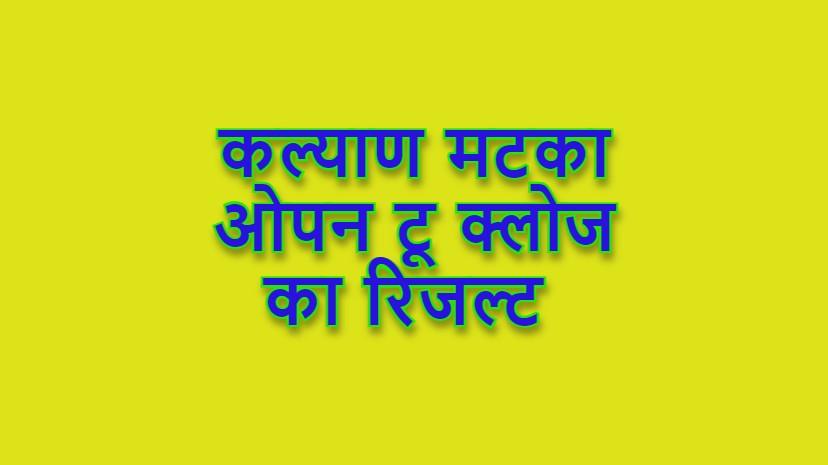 Kalyan Matka Aaj Open-Close Result