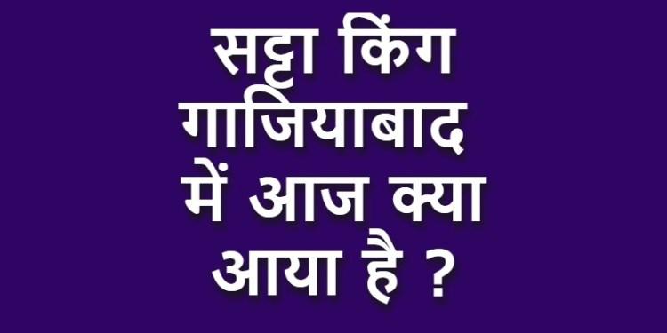 Satta King Ghaziabad Satta Chart Result Kya Aaya hai