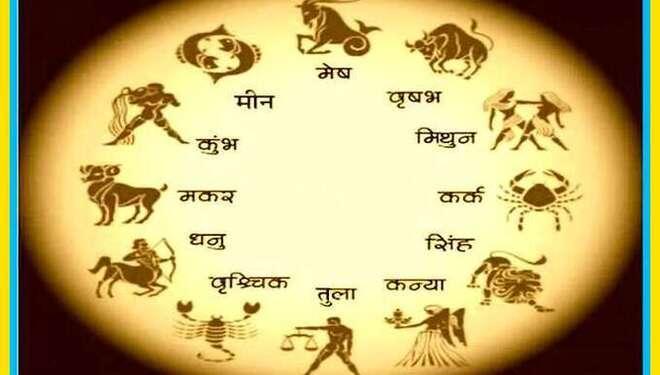 Horoscope Today -Aaj Ka Rashifal