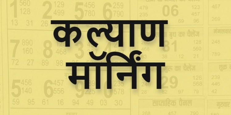 Satta Matka kalyan Morning Chart Result-सट्टा मटका कल्याण मोर्निंग चार्ट रिजल्ट