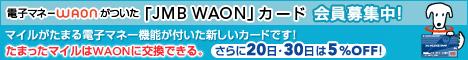 JAL日本航空 JMB WAON