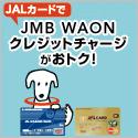 JAL日本航空 JMB WAON クレジットチャージ