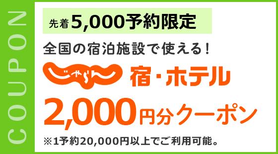 先着5,000予約限定 全国の宿泊施設で使える! じゃらん宿・ホテル 2,000円分クーポン ※1予約20,000円以上でご利用可能。