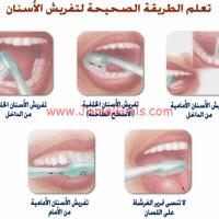 أطعمة ومواد للتخلص من تسوس الاسنان