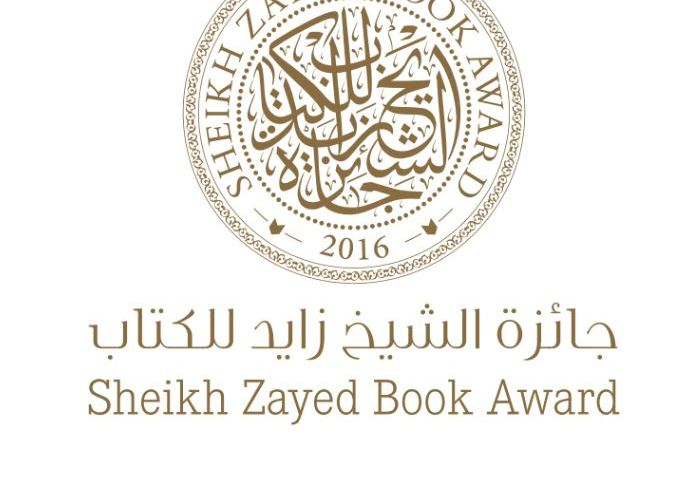 Sheikh Zayed Book Award 2017
