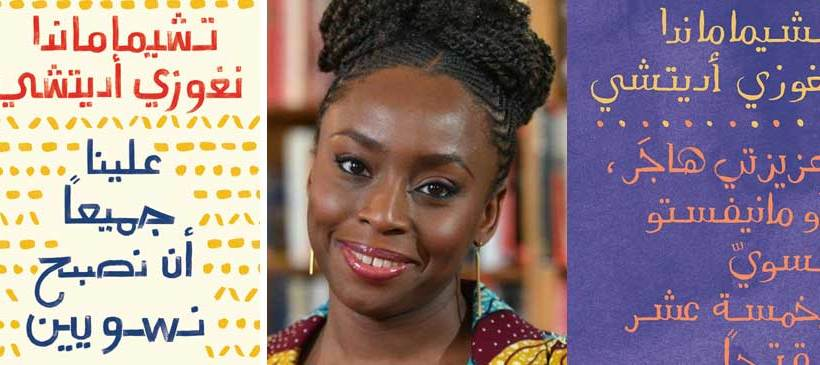 Sharjah International Book Fair 2018: Chimamanda Ngozi Adichie nonfiction titles now in Arabic.