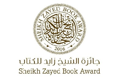 Three Africans on Sheikh Zayed Book Award 2019 longlist.
