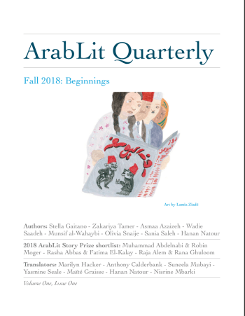 The ArabLit Quarterly makes a November debut.