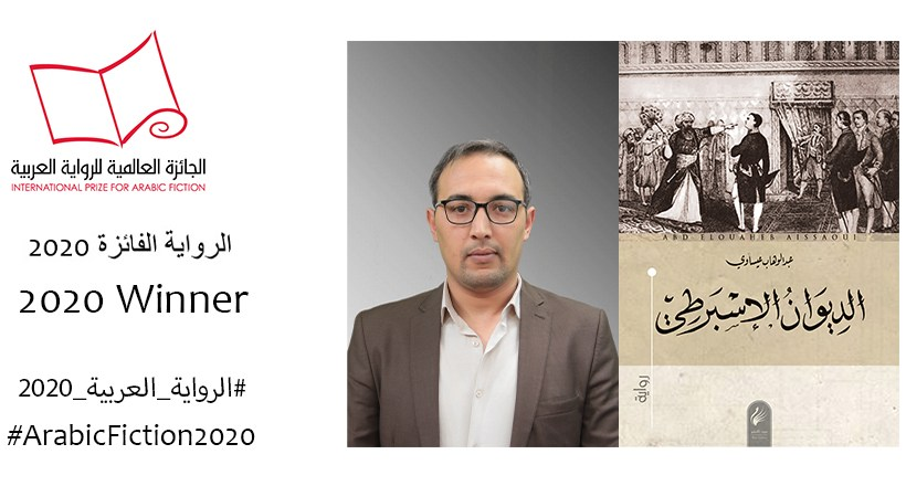 Abdelouahab Aissaoui is International Prize for Arabic Fiction 2020 winner.