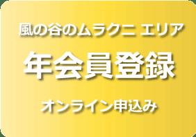 風の谷のムラクニ【年会員登録】オンライン申込み