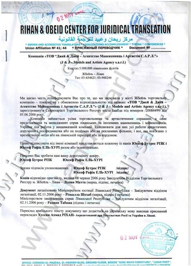 jandj-work-licence-2