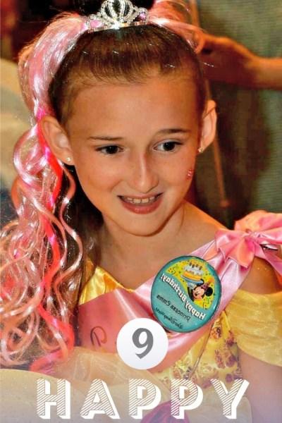 Happy 9 Birthday