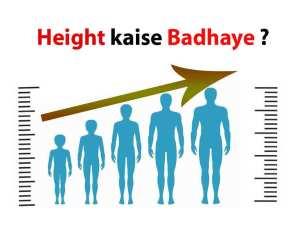 लंबाई कैसे बढ़ाये