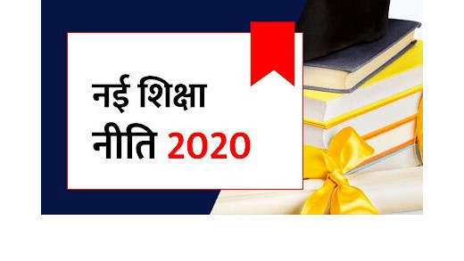 नयी शिक्षा नीति 2020