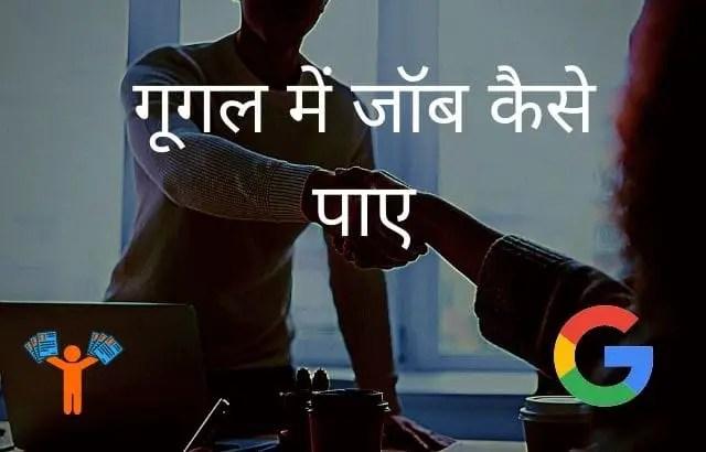 google me job kaise paye in hindi
