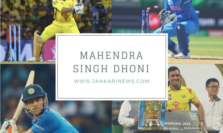 Mahendra Singh Dhoni- धोनी के रिकॉर्ड जो आप नहीं जानते होंगे