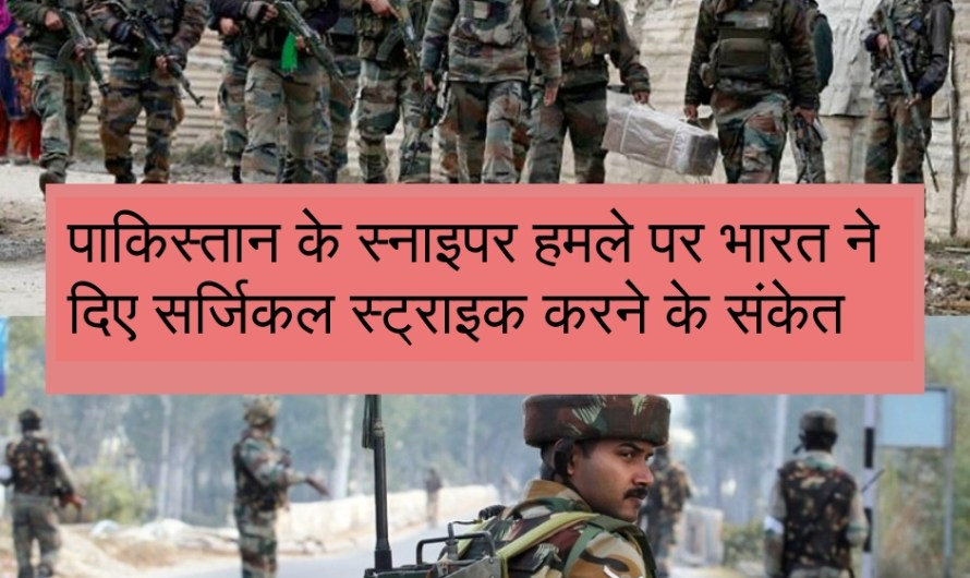 Pakistani Snipers पर भारत ने दिए Surgical Strike के संकेत