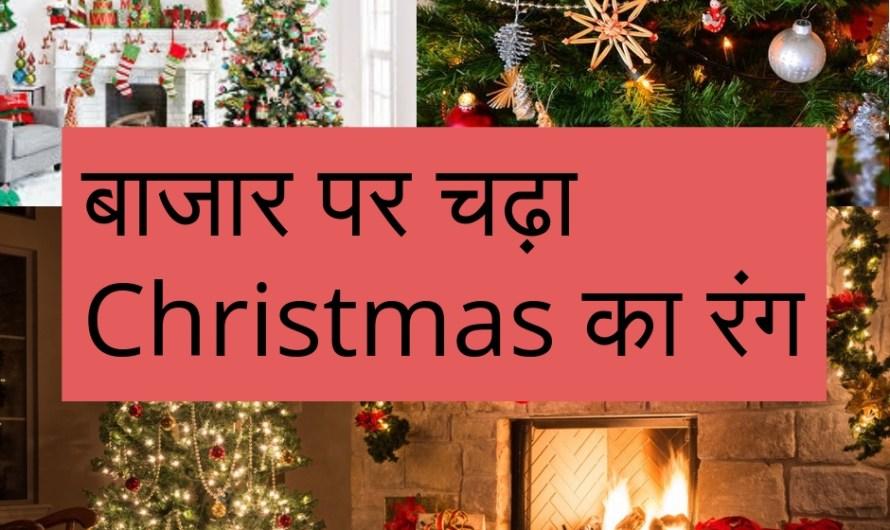 christmas-बाजार पर चढ़ा christmasका रंग