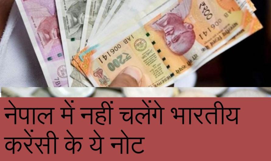 अब नेपाल में नहीं चलेंगे भारतीय करेंसी के ये नोट-Nepal bans indian currency