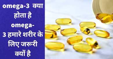 What is omega-3 why omega-3 is important for our body