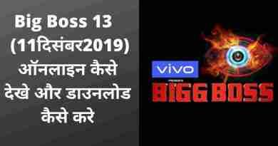 watch and download big boss 13 11 december 2019 episode online
