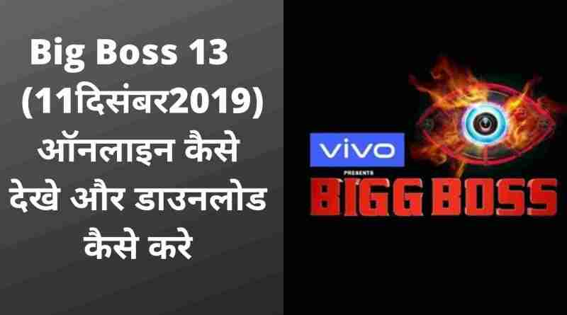 watch and download big boss 13 11 december 2019 episode online