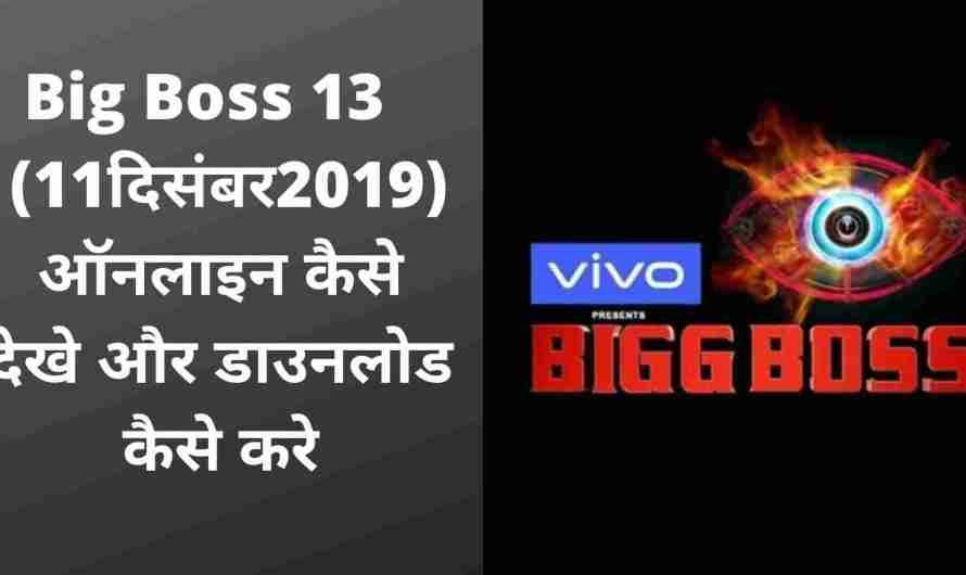 Big Boss 13 (11 December 2019) ऑनलाइन कैसे देखे और डाउनलोड कैसे करे
