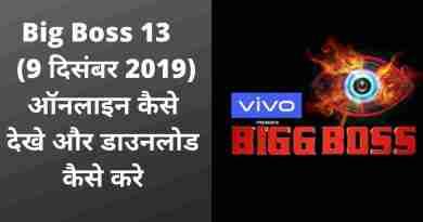 big boss 13 9 december 2019 online